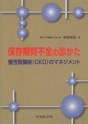 保存期腎不全の診かた 慢性腎臓病(CKD)のマネジメント
