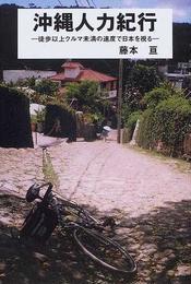 沖縄人力紀行 徒歩以上クルマ未満の速度で日本を視る