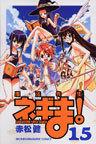 魔法先生ネギま! 15 (講談社コミックス)(少年マガジンKC)