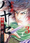 影風魔ハヤセ 3 (イブニングKC)