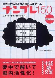 ナンプレ150 初級編(中経の文庫)