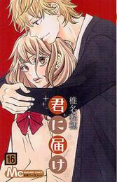 君に届け(マーガレットコミックス) 26巻セット(マーガレットコミックス)