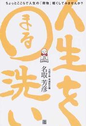 人生を○洗い 読めば心が軽くなる日本一やさしい般若心経 ちょっとここらで人生の「荷物」軽くしてみませんか?
