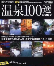 温泉100選 2007