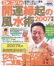 Dr.コパの開運縁起の風水術 2007年版 12年に一度のスペシャル十二支風水で運を底上げ!