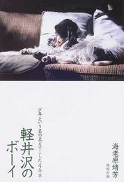 軽井沢のボーイ 少年という名の犬とすごした4年半