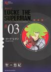 超人ロック 完全版 3 ロード・レオン