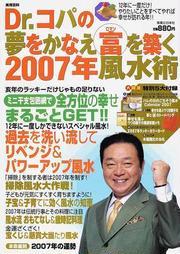 Dr.コパの夢をかなえ富を築く2007年風水術
