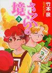 さくらの境 3 (MFコミックス)