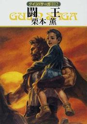 闘王(ハヤカワ文庫 JA)