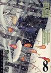 蟲師 8(アフタヌーンKC)