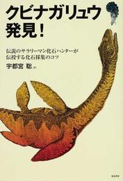 クビナガリュウ発見! 伝説のサラリーマン化石ハンターが伝授する化石採集のコツ