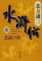 水滸伝 5 玄武の章(集英社文庫)