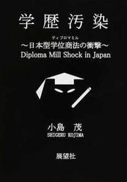 学歴汚染 日本型学位商法の衝撃