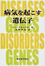 病気を起こす遺伝子