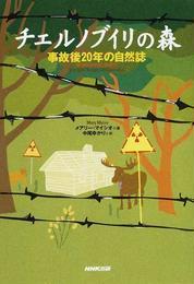 チェルノブイリの森 事故後20年の自然誌