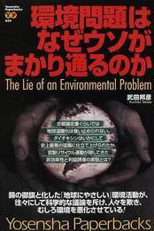 環境問題はなぜウソがまかり通るのか