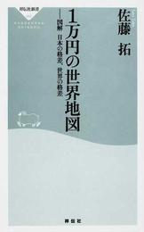 1万円の世界地図 図解日本の格差、世界の格差(祥伝社新書)