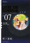超人ロック 完全版 7 光の剣