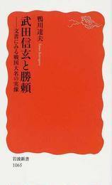 武田信玄と勝頼 文書にみる戦国大名の実像(岩波新書 新赤版)