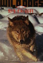 野生イヌの百科 第2版
