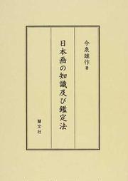 日本画の知識及び鑑定法