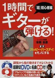 1時間でギターが弾ける! 「超」初心者編 まず「ハッピー・バースデイ」をモノにする