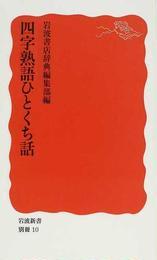 四字熟語ひとくち話(岩波新書 新赤版)