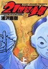 21世紀少年 上 本格科学冒険漫画 (ビッグコミックス)(ビッグコミックス)
