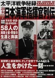 太平洋戦争秘録壮烈!日本海軍指揮官列伝 司令官・参謀・艦長・戦争指導者…58人の海軍士官・将官