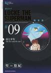 超人ロック 完全版 9 星と少年