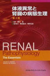 体液異常と腎臓の病態生理 第2版