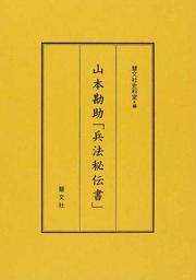 山本勘助「兵法秘伝書」