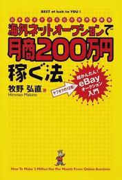 海外ネットオークションで月商200万円稼ぐ法 日本のオタク文化が世界を席巻 超かんたん!eBayオークション入門