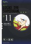 超人ロック 完全版 11