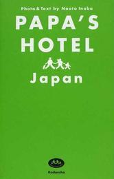 パパズホテル日本 家族で行く!とっておきの旅ガイド