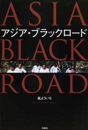 アジア・ブラックロード
