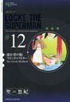超人ロック 完全版 12 愚か者の船/マインド・バスター