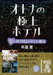 オトナの極上ホテル 恋に効く112のすごい魔法(中経の文庫)