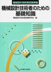 機械設計技術者のための基礎知識