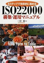 ISO22000構築・運用マニュアル 8ステップで効率的に進める
