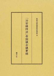 「治安維持法」帝国議会議事録