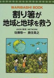 割り箸が地域と地球を救う WARIBASHI BOOK