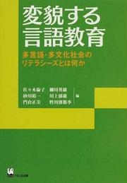 変貌する言語教育 多言語・多文化社会のリテラシーズとは何か