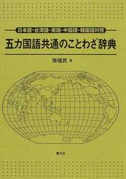 五カ国語共通のことわざ辞典 日本語・台湾語・英語・中国語・韓国語対照