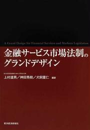 金融サービス市場法制のグランドデザイン