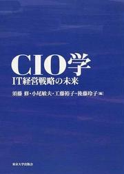 CIO学 IT経営戦略の未来