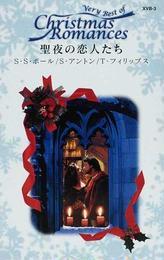 聖夜の恋人たち(クリスマス・ロマンス・ベリーベスト)