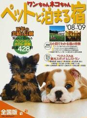 ワンちゃんネコちゃんペットと泊まる宿 全国版 '08〜'09