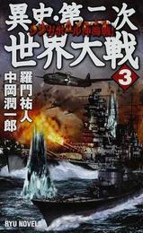 異史・第二次世界大戦 3 シンガポール沖海戦!